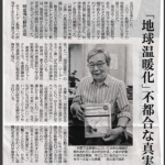 'You'll Be Amazed,' Says Book Review By Japan's Sankei Shimbun On Marc Morano's 'Politically Incorrect Guide'
